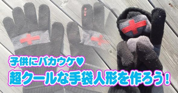 子供にバカウケ♡超クールな手袋人形を作ろう!