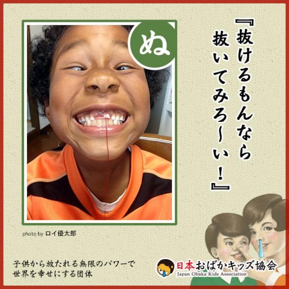 おばかるた|日本おばかキッズ協会