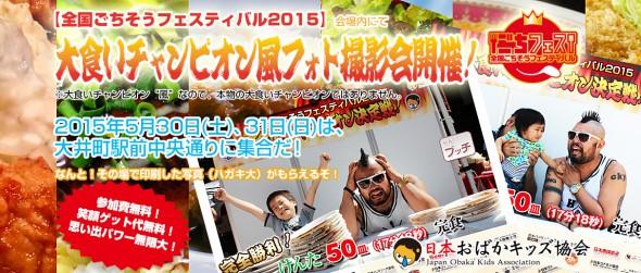 日本おばかキッズ協会のおもしろイベントご紹介