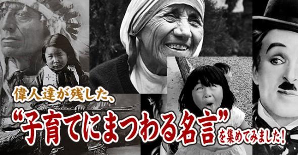 偉人達が残した『子育てにまつわる名言』を集めてみました!|日本おばかキッズ協会