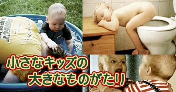 日本おばかキッズ協会