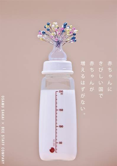 2014-01-23-akachan