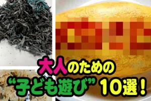 """大人のための""""子ども遊び""""10選!"""
