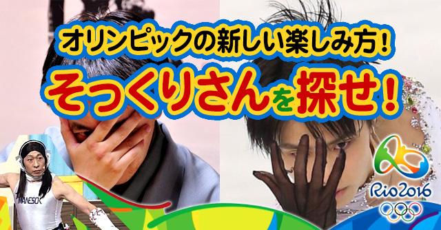 オリンピックの新しい楽しみ方!そっくりさんを探せ!日本おばかキッズ協会