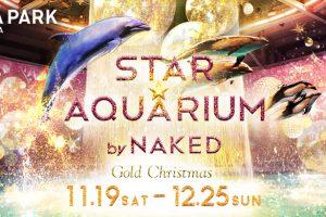 出典:http://www.aqua-park.jp/aqua/staraquarium/index.html